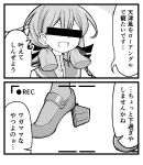 1girl 1other akashi_(kantai_collection) ataru_(ataru-littlebird) bar_censor blunt_tresses censored commentary_request feet greyscale hair_ribbon highres identity_censor kantai_collection long_hair monochrome ribbon rudder_footwear sailor_collar school_uniform serafuku translation_request tress_ribbon upper_body