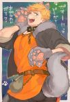 1boy animal_costume animal_ears ass bangs bara blonde_hair blush chest collar fang granblue_fantasy green_eyes grey_jacket halloween halloween_costume highres jacket male_focus mm86262394 muscle orange_shirt shirt short_hair smile solo spiked_collar spikes tail thick_thighs thighs translation_request vane_(granblue_fantasy) wolf_boy wolf_costume wolf_ears wolf_paws wolf_tail