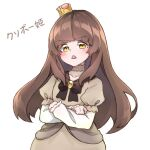 1girl bangs blush bow brooch brown_bow brown_dress brown_hair character_name collarbone commentary crossed_arms crown dress eyebrows_visible_through_hair fangs frilled_sleeves frills gem highres jewelry long_hair long_sleeves looking_at_viewer mario_(series) mini_crown murasaki_arashi neck_garter new_super_mario_bros._u_deluxe open_mouth princess_goomba puffy_short_sleeves puffy_sleeves shiny shiny_hair short_over_long_sleeves short_sleeves simple_background skin_fangs sleeves_past_wrists solo super_crown v-shaped_eyebrows white_background yellow_eyes