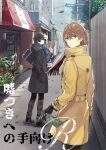 2boys akechi_gorou amamiya_ren bag balcony black-framed_eyewear black_eyes black_gloves black_hair blue_scarf brown_hair building cafe cover cover_page day door doujin_cover doujinshi falling_leaves from_behind glasses gloves grey_pants hand_in_pocket highres holding holding_leaf lamppost leaf light_particles loafers long_sleeves looking_up male_focus mat menu_board messy_hair multiple_boys obo open_sign outdoors pants parted_lips persona persona_5 persona_5_the_royal plaid plaid_pants plaid_scarf plant potted_plant power_lines railing red_eyes red_pants road scarf school_bag shoes short_hair shuujin_academy_uniform sign sky storefront street title town traffic_cone tree utility_pole watermark welcome_mat window winter_clothes
