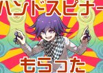 1boy :d bangs checkered checkered_scarf commentary_request danganronpa fidget_spinner hair_between_eyes hands_up holding jacket long_sleeves looking_at_viewer male_focus new_danganronpa_v3 open_mouth ouma_kokichi pink_eyes purple_hair scarf short_hair smile solo straitjacket tagme translation_request upper_body upper_teeth white_jacket youko-shima