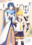 2boys ? aqua_eyes arm_behind_back arm_warmers bass_clef belt black_shorts blonde_hair blue_eyes blue_hair blue_nails blue_scarf brown_pants coat commentary feet_out_of_frame hand_on_own_chest headphones headset indoors kagamine_len kaito leg_warmers looking_at_another looking_at_viewer male_focus multiple_boys nail_polish necktie open_mouth pants plant pointing_at_another potted_plant scarf shirt short_ponytail short_sleeves shorts sinaooo speech_bubble spiky_hair standing translated twitter_username vocaloid white_coat white_shirt yellow_neckwear