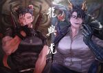2boys absurdres animal_ears bara black_hair bursting_pecs cat_boy cat_ears cat_tail chest covered_abs dragon_boy dragon_horns dragon_tail facial_mark fingernails highres horns lanyu_(lanyu1227) looking_at_viewer male_focus midriff_peek multiple_boys muscle original scales sharp_fingernails shirt short_hair tail taut_clothes taut_shirt upper_body