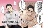 1boy 1other abs alternate_costume black_eyes black_hair blush breath buzz_cut casual collarbone golden_kamuy highres looking_at_another male_focus menma_kozo multiple_views navel nipples open_clothes open_shirt partially_unbuttoned pectorals pov sauna shirtless short_hair speech_bubble sweat toned toned_male translation_request tsukishima_hajime upper_body very_short_hair