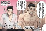 1boy 1other abs alternate_costume black_eyes black_hair blush breath casual facial_hair goatee golden_kamuy hair_slicked_back hair_strand highres male_focus menma_kozo multiple_views nipples ogata_hyakunosuke open_clothes open_shirt partially_unbuttoned pectorals pov sauna scar scar_on_cheek scar_on_face short_hair speech_bubble stubble sweat toned toned_male translation_request undercut upper_body