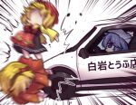 3girls accident aki_minoriko aki_shizuha apron autumn bangs black_skirt blonde_hair blue_eyes blue_hair blurry car dress driving eyebrows_visible_through_hair ground_vehicle hairband hidden_face letty_whiterock long_sleeves medium_hair motor_vehicle multiple_girls orange_dress red_apron red_hairband red_headwear shirt skirt touhou translation_request twitter_username unime_seaflower white_background white_headwear winter yellow_shirt