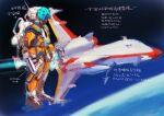 1boy clenched_hands flying planet power_armor revision science_fiction science_special_search_party_uniform space_craft standing thrusters ukatsu_juuzou ultra_series ultraman_(1st_series) vehicle_focus