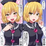 1girl arm_up bangs black_headwear black_vest blonde_hair blue_background blush breasts commentary_request eyebrows_visible_through_hair finger_to_cheek fusu_(a95101221) hand_on_own_chest hat head_tilt long_sleeves looking_at_viewer lunasa_prismriver medium_breasts open_mouth pink_background shirt solo split_screen touhou translation_request upper_teeth vest white_shirt yellow_eyes
