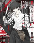 1boy barber belt belt_buckle black_coat black_hair brown_eyes buckle closed_mouth coat collarbone comb cover english_text fingernails hair_between_eyes highres holding holding_coat male_focus original scissors shimoda_masaya solo