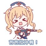! 1girl barbara_(genshin_impact) blonde_hair blush_stickers bow bowtie chibi closed_eyes dress drill_hair firing genshin_impact gun hair_ornament hat holding holding_weapon long_sleeves looking_at_viewer lowres open_mouth rifle simple_background solo text_focus translation_request twin_drills twintails wavy_mouth weapon white_background white_dress