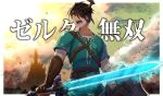1boy aragami_ouga black_hair cosplay dark_skin dark_skinned_male eyepatch green_eyes highres holostars horns link link_(cosplay) looking_at_viewer master_sword open_mouth single_horn smile teeth the_legend_of_zelda the_legend_of_zelda:_breath_of_the_wild tunic virtual_youtuber