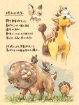bird bouffalant closed_mouth commentary_request flying gen_2_pokemon gen_5_pokemon gen_7_pokemon girafarig grass grey_eyes highres hooves looking_to_the_side matsuri_(matsuike) no_humans on_head pidove pikipek pokemon pokemon_(creature) pokemon_on_head riding_pokemon standing translation_request