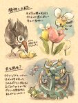 anchor berry_(pokemon) bubble commentary_request cutiefly dhelmise flower flying fur gen_6_pokemon gen_7_pokemon highres leaning_forward matsuri_(matsuike) no_humans pink_flower pokemon pokemon_(creature) seaweed skrelp translation_request trumbeak underwater