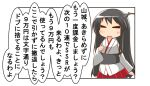 1girl black_hair chibi closed_eyes commentary_request cowboy_shot detached_sleeves fusou_(kantai_collection) hair_ornament highres japanese_clothes kantai_collection long_hair nanakusa_nazuna pleated_skirt red_skirt skirt solo translation_request white_background