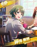 character_name dress green_eyes green_hair idolmaster idolmaster_side-m short_hair smile uzuki_makio