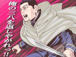 1boy alternate_weapon black_eyes black_hair blue_jacket blue_pants cloak decoy00xx facial_hair fighting_stance goatee golden_kamuy hair_slicked_back hair_strand holding holding_sword holding_weapon hood hooded_cloak jacket long_sleeves looking_to_the_side male_focus military military_uniform ogata_hyakunosuke open_mouth pants scar scar_on_cheek scar_on_face short_hair solo stubble sword teeth translation_request undercut uniform weapon