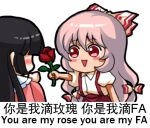 2girls :d arm_at_side bangs black_hair blunt_bangs blush bow chibi chinese_text clenched_hand collared_shirt english_text eyebrows_visible_through_hair flower frills fujiwara_no_mokou hair_between_eyes hair_bow hand_up hime_cut holding holding_flower houraisan_kaguya long_hair long_sleeves looking_at_another lowres multiple_girls no_nose open_mouth puffy_short_sleeves puffy_sleeves red_eyes red_flower red_rose rose shangguan_feiying shirt short_sleeves simple_background smile suspenders touhou translation_request white_background white_shirt wing_collar