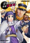 1girl 2boys ainu ainu_clothes asirpa bandana black_eyes black_hair blue_eyes cape chopsticks cover cover_page earrings fanbook food foxvulpine fur_cape golden_kamuy hat hoop_earrings jewelry kepi long_hair male_focus military_hat miso_soup multiple_boys scar scar_on_cheek scar_on_face shiraishi_yoshitake short_hair simple_background sugimoto_saichi