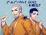 2boys black_eyes black_hair buzz_cut character_request facial_hair foxvulpine goatee golden_kamuy grey_hair hand_up looking_at_viewer male_focus multiple_boys pointing pointing_at_self prison_clothes rhinoceros_beetle shiraishi_yoshitake short_hair sideburns simple_background translation_request upper_body very_short_hair