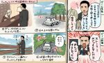 1boy 2girls arms_behind_back black_hair car closed_eyes clouds controller cup day disposable_cup eating food formal francis_york_morgan game_controller ground_vehicle hair_bun holding holding_controller hot_dog jacket joy-con motor_vehicle multiple_girls nintendo_switch outdoors police_car polly_oxford red_seeds_profile road scar scar_on_face sky suit sweat traffic_cone translation_request tree yuasa_makoto