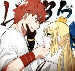 1boy 1girl ahoge anger_vein artoria_pendragon_(all) artoria_pendragon_(caster) blonde_hair commentary_request crown emiya_shirou fate/grand_order fate_(series) green_eyes highres limited/zero_over long_hair looking_at_another orange_eyes redhead ribbon saber sengo_muramasa_(fate) short_hair touching_another's_chin wrist_cuffs y_udumi