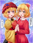 2girls aki_minoriko aki_shizuha apron asymmetrical_docking black_neckwear black_skirt blonde_hair blue_background blush breast_press breasts commentary_request eyebrows_visible_through_hair food_themed_hair_ornament fusu_(a95101221) grape_hair_ornament hair_ornament hat holding_hands interlocked_fingers juliet_sleeves large_breasts leaf_hair_ornament long_sleeves looking_at_viewer mob_cap multiple_girls neck_ribbon open_mouth puffy_sleeves red_apron red_eyes red_headwear red_shirt red_skirt ribbon shirt short_hair siblings sisters skirt small_breasts snowflake_background standing tareme tearing_up touhou translation_request upper_body yellow_eyes yellow_shirt