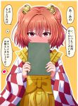 1girl apron bell blush book border checkered checkered_kimono eyebrows_visible_through_hair flying_sweatdrops fusu_(a95101221) hair_bell hair_between_eyes hair_ornament heart holding holding_book japanese_clothes kappougi kimono looking_at_viewer motoori_kosuzu red_eyes redhead shy simple_background speech_bubble spoken_heart tareme touhou translation_request two_side_up white_border yellow_apron yellow_background