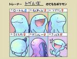 :3 :d alternate_color closed_mouth commentary_request creature gen_2_pokemon horns mars_symbol no_humans open_mouth pokemon pokemon_(creature) quagsire shiny_pokemon smile toge_nbo translation_request venus_symbol wooper