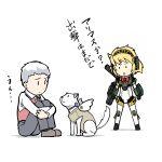 1girl aegis android chibi dog hands_on_knees koromaru michael persona persona_3 sanada_akihiko translation_request wings yoshida_akihiko