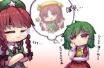 3girls arm_under_breasts ascot bangs baton beret black_bow blurry bow braid breasts cheek_rest chibi chinese_clothes closed_mouth collared_shirt cowboy_shot crossed_arms expressionless eyebrows_visible_through_hair frilled_ascot frills gradient gradient_background green_hair green_headwear green_vest hair_between_eyes hair_bow hand_on_own_cheek hand_on_own_face hat hat_ornament hong_meiling kazami_yuuka long_sleeves looking_at_another multiple_girls nose_bubble open_clothes open_vest orange_(touhou) orange_eyes pink_background plaid plaid_skirt plaid_vest pointing pointing_up puffy_short_sleeves puffy_sleeves red_eyes red_skirt red_vest reflective_eyes remembering shirt short_hair short_sleeves skirt skirt_set sleeping sleeping_upright star_(symbol) star_hat_ornament tangzhuang thought_bubble touhou touhou_(pc-98) translation_request twin_braids unime_seaflower upper_body vest white_background white_shirt wristband yellow_headwear yellow_neckwear zzz |3