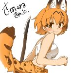 1girl 370ml animal_ear_fluff animal_ears bangs breasts closed_mouth eyebrows_visible_through_hair fang from_side holding holding_spear holding_weapon kemono_friends leaning_forward looking_at_viewer looking_back medium_breasts orange_eyes orange_hair orange_sarong polearm print_sarong sarong serval_(kemono_friends) serval_ears serval_print serval_tail shirt short_hair simple_background skin_fang smile solo spear standing striped_tail survival_friends tail torn torn_clothes torn_shirt translated upper_body weapon white_background white_shirt