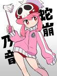 1girl :3 artist_name bare_legs baton buruma dutch_angle feet_out_of_frame flat_cap gradient gradient_background grey_background hat holding_up jacket jakuzure_nonon kill_la_kill long_hair long_sleeves looking_away mago oversized_clothes pink_eyes pink_hair pink_jacket red_buruma red_headwear sidelocks skull_print solo turtleneck