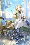 1girl animal_on_lap animal_on_shoulder bird bird_on_shoulder black_footwear blonde_hair cover cover_page curtains day dress gloves green_eyes head_tilt indoors jaguar korean_text long_hair looking_at_viewer novel_cover official_art ribbon rug sitting sloth_(animal) smile solo sukja test_tube white_gloves white_legwear window
