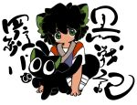 1boy animal_ears black_cat black_hair black_pants cat cat_ears closed_mouth green_eyes highres looking_at_viewer male_focus medium_hair no_nose original pants shima_(wansyon144) short_sleeves solo squatting symbol-shaped_pupils translation_request white_background