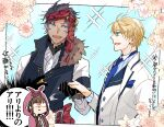 1girl 2boys arthur_pendragon_(fate) bartholomew_roberts_(fate/grand_order) black_vest blonde_hair blue_eyes blue_neckwear cross cross_necklace fate/grand_order fate_(series) floral_background formal hally highres holding_hands jewelry looking_at_another multiple_boys necklace necktie osakabe-hime_(fate/grand_order) pink_shirt red_headwear shirt suit translation_request upper_body vest white_suit