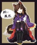 1girl animal_ears black_footwear black_legwear boots brooch brown_hair commentary_request cross-laced_footwear dress food hanafuda highres imaizumi_kagerou jewelry lace-up_boots long_dress long_hair long_sleeves looking_at_viewer pantyhose red_eyes sitting solo tail touhou turtleneck uisu_(noguchipint) wagashi wide_sleeves wolf_ears wolf_tail