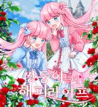 2girls :d apron bangs blue_bow blue_dress blue_eyes blue_sky blurry blurry_background blush bow castle center_frills commentary_request day depth_of_field dress eyebrows_visible_through_hair flower frills hair_bow highres korean_commentary long_hair long_sleeves looking_at_viewer mamel_27 multiple_girls open_mouth original outdoors pink_bow pink_dress pink_hair puffy_long_sleeves puffy_sleeves red_flower red_rose rose siblings sisters sky smile translation_request twins v_over_eye very_long_hair white_apron