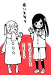 2girls :d ^_^ akamatsu_yui arm_at_side bangs blazer blush boots bow bowtie buttons closed_eyes coat collared_shirt commentary_request copyright_name creator_connection crossover dot_nose flower hair_flower hair_ornament hand_up hands_up happy happy_new_year highres hitori_bocchi hitoribocchi_no_marumaru_seikatsu jacket katsuwo_(cr66g) kneehighs long_hair long_sleeves mitsuboshi_colors multiple_girls new_year open_mouth partially_colored pleated_skirt red_background scarf school_uniform shirt shoes short_hair side_ponytail skirt smile translation_request two-tone_background uwabaki waving white_background