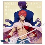 2boys abs back-to-back bare_pecs brown_eyes brown_hair cape emiya_shirou fate/grand_order fate_(series) flower holding holding_sword holding_weapon katana kotomine_kirei male_focus multiple_boys navel orange_hair outstretched_arms pectorals rasputin_(fate/grand_order) sengo_muramasa_(fate) single_sleeve spread_arms sword tnaym toned toned_male upper_body weapon white_cape white_flower