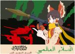 1girl 6+others absurdres ak-47 arabic_commentary arabic_text artillery assault_rifle bangs benikurage_(cookie) blood bloody_clothes bow brown_eyes brown_hair censored_text closed_mouth commentary_request cookie_(touhou) detached_sleeves eyebrows_visible_through_hair flat_color frilled_bow frills gloves green_sky ground_vehicle gun hair_bow hair_tubes hakurei_reimu highres holding holding_gun holding_weapon isis_(terrorist_group) licking_blood licking_lips looking_at_viewer manatsu_no_yo_no_inmu medium_hair middle_finger military military_vehicle mittens mixed-language_text motor_vehicle multiple_others pai_kebon_baa parted_bangs propaganda red_bow red_gloves ribbon-trimmed_sleeves ribbon_trim rifle rocket_launcher rpg rpg-7 scarf silhouette smoke syrian_war tank tongue tongue_out touhou toyota translated upper_body weapon white_sleeves yellow_scarf