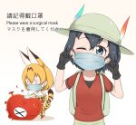 animal_ears backpack bag black_hair blonde_hair cellien_(kemono_friends) coronavirus_pandemic english_text hat hat_feather highres kaban_(kemono_friends) kemono_friends looking_at_viewer mask mouth_mask punching red_shirt scorpion_(js60216) serval_(kemono_friends) serval_ears serval_print serval_tail shirt single_eye tail virus x x_x