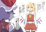 2girls adapted_costume anger_vein ascot bangs bat_wings black_legwear blonde_hair blush_stickers bright_pupils collared_shirt commentary_request cowboy_shot crystal eyebrows_visible_through_hair facing_another facing_away flandre_scarlet flat_chest hair_between_eyes hair_bobbles hair_ornament hat hat_ribbon highres kawayabug long_sleeves looking_at_another mob_cap multiple_girls puffy_sleeves purple_hair red_eyes red_ribbon red_shorts red_vest remilia_scarlet ribbon shirt shorts side_ponytail simple_background speech_bubble standing suspenders talking thigh-highs touhou translation_request upper_body vest white_background white_headwear white_pupils white_shirt wings yellow_neckwear zettai_ryouiki