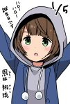 1girl :o arms_up bangs birthday blue_hoodie blunt_bangs blush brown_hair character_name commentary_request dated disconnected_mouth dot_nose drawstring green_eyes grey_hoodie highres hitoribocchi_no_marumaru_seikatsu hood hood_up hoodie katsuwo_(cr66g) looking_up omoi_kakeru open_mouth simple_background solo translation_request two-tone_hoodie white_background