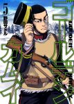 1boy arisaka artist_name belt black_hair black_headwear black_jacket black_pants blue_sky bolt_action brown_belt brown_eyes brown_vest buzz_cut closed_mouth collar collared_jacket copyright_name cover cover_page day eyebrows facial_hair fur golden_kamuy gun hat highres holding holding_clothes holding_gun holding_hat holding_weapon imperial_japanese_army jacket kepi leash leather_belt long_sleeves looking_at_viewer male_focus manga_cover military military_hat military_uniform noda_satoru official_art outdoors pants pouch rifle short_hair sideburns sky solo standing star_(symbol) stubble tanigaki_genjirou thick_eyebrows two-tone_headwear uniform upper_body very_short_hair vest waistcoat weapon yellow_headwear