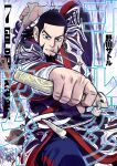 1boy ainu_clothes arm_up artist_name beard black_hair blue_pants copyright_name cover cover_page cowboy_shot day ear_piercing earrings facial_hair fingernails golden_kamuy highres holding holding_knife holding_sheath holding_weapon hoop_earrings jewelry kiroranke knife long_sleeves looking_at_viewer male_focus manga_cover medium_hair noda_satoru official_art outdoors pants parted_lips piercing pipe pipe_in_mouth sheath sideburns solo teeth traditional_clothes weapon
