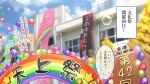 balloon banner blue_sky clouds commentary_request decorations fence highres lens_flare no_humans original outdoors pov school school_festival shashaki sky translation_request tree window