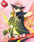 blue_eyes character_name dress hero idolmaster idolmaster_side-m kabuto_daigo mask pink_hair short_hair