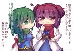2girls asymmetrical_hair bangs blue_dress blue_vest bow closed_eyes dress eyebrows_visible_through_hair green_eyes green_hair green_scarf hair_bobbles hair_ornament highres holding holding_clothes holding_scarf juliet_sleeves long_sleeves looking_at_viewer medium_hair multiple_girls o-ring obi onozuka_komachi puffy_sleeves red_bow red_eyes red_scarf redhead sash scarf shiki_eiki simple_background standing sweat touhou translation_request twitter_username two_side_up unime_seaflower vest white_background white_bow