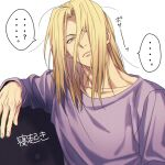 ... 1boy ? bangs blonde_hair closed_mouth commentary fingernails frown hair_between_eyes long_hair long_sleeves looking_at_viewer male_focus mashima_shima mitsugi_(paradise) paradise_(visual_novel) purple_shirt shirt simple_background solo speech_bubble spoken_ellipsis translation_request upper_body white_background