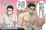 1boy 1other abs alternate_costume black_eyes black_hair blush breath casual facial_hair golden_kamuy hair_slicked_back hair_strand highres male_focus menma_kozo multiple_views nipples ogata_hyakunosuke open_clothes open_shirt partially_unbuttoned pectorals pov sauna scar scar_on_cheek scar_on_face short_hair speech_bubble stubble sweat toned toned_male translation_request undercut upper_body